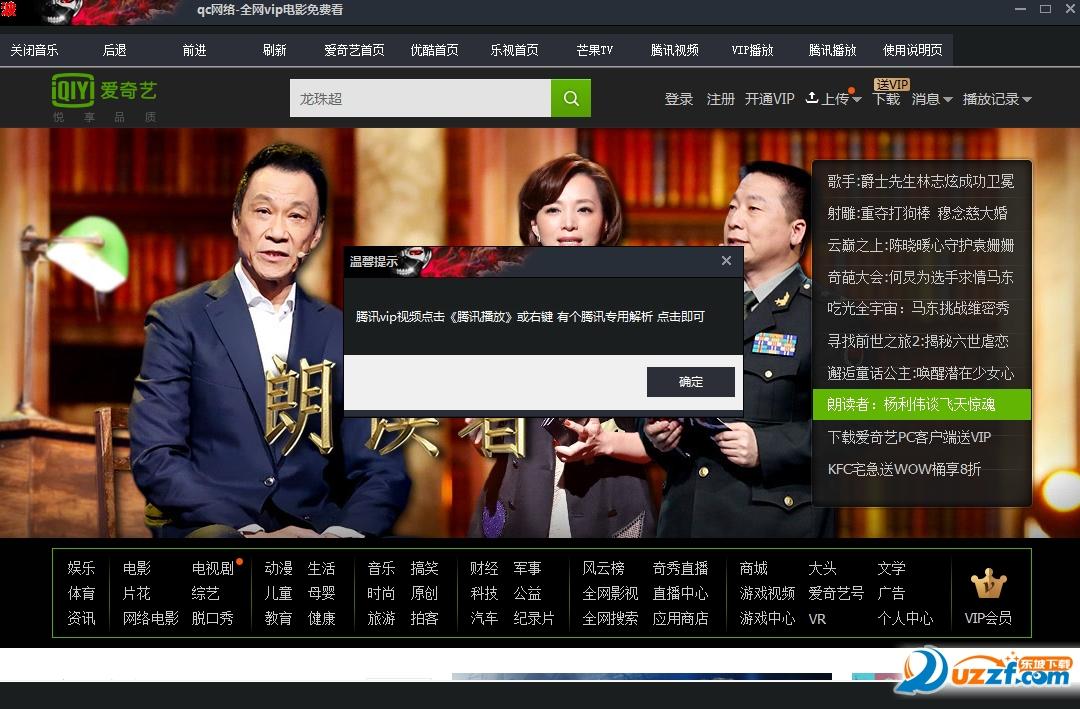 qc网络全网VIP电影免费看播放器截图1
