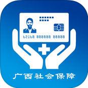 桂林智慧社保app1.0 官方iPhone版