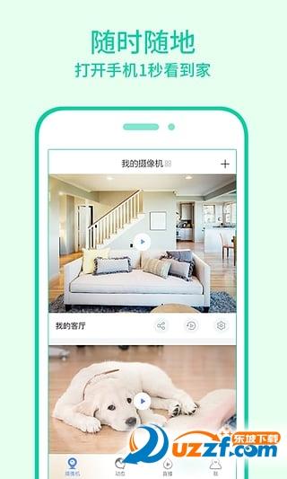 360智能摄像机1080P安卓版截图