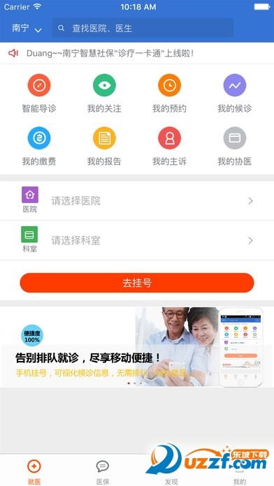 桂林智慧社保app截图
