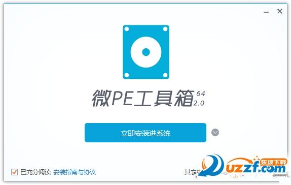 微pe工具箱制作u盘启动截图0