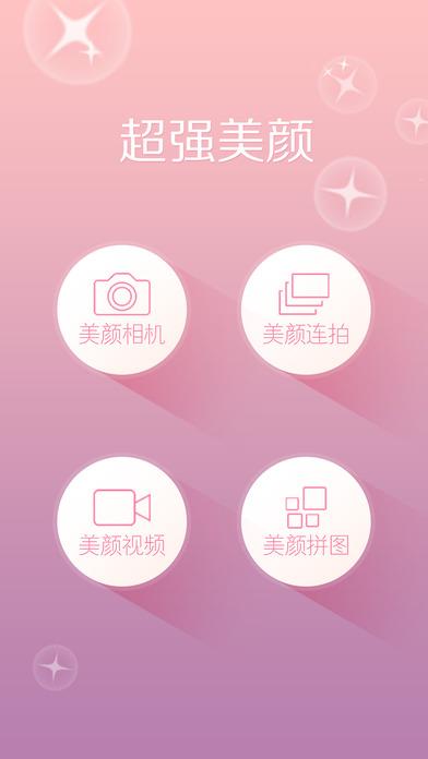 美丽拍软件app截图