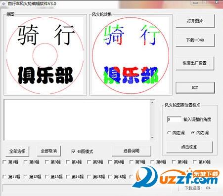 月骑YQ8002风火轮软件截图1
