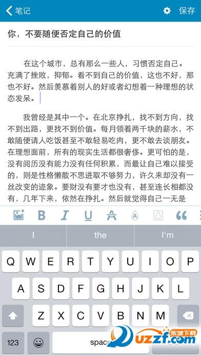 蚂蚁笔记app苹果版截图