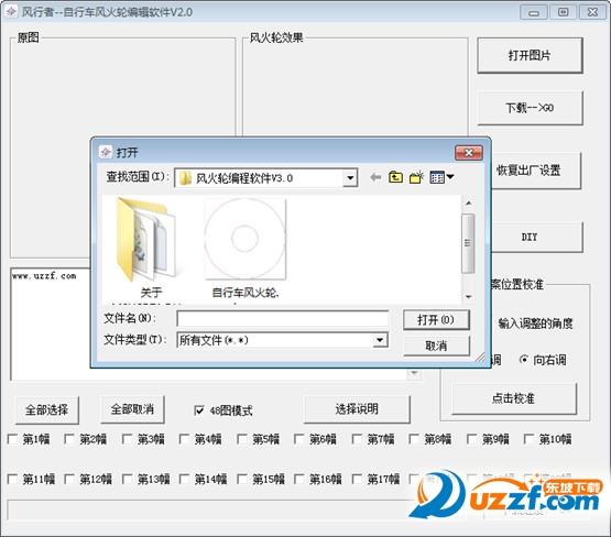 月骑YQ8002风火轮软件截图0