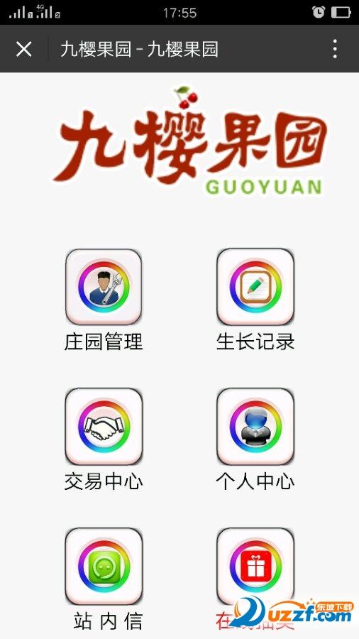 九樱果园app截图