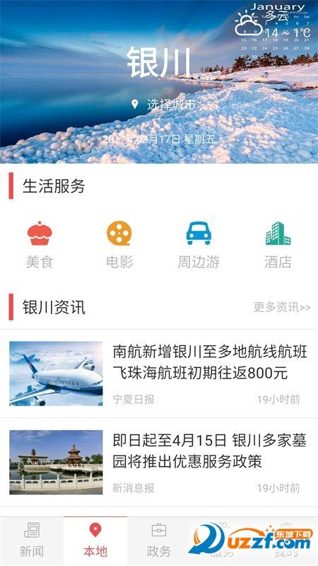 宁夏日报截图