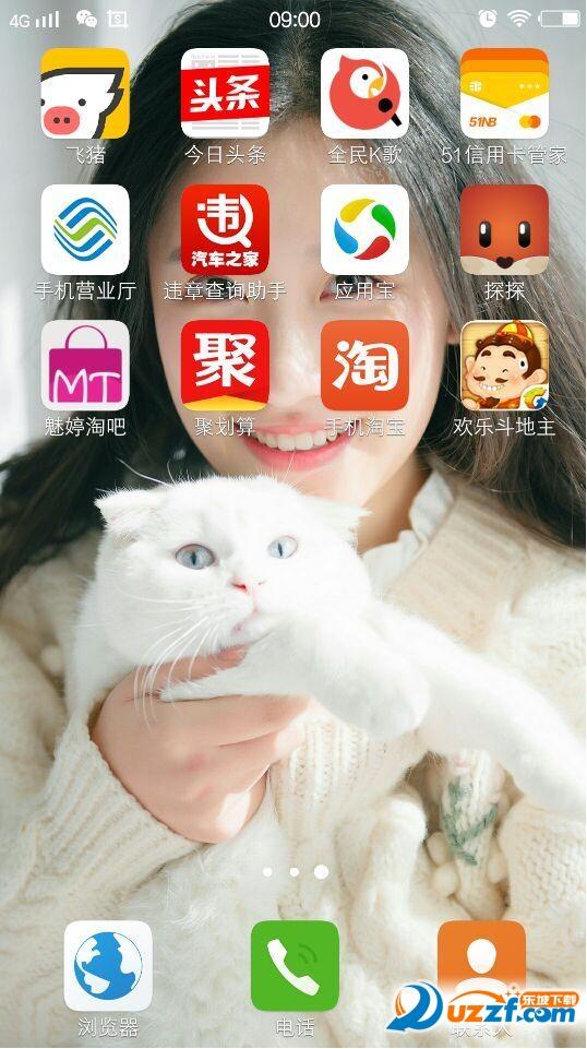 魅婷淘吧手机版截图