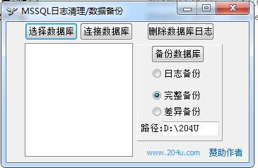 MSSQL日志清理工具截图0