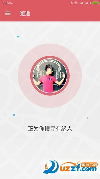 配配交友app截图