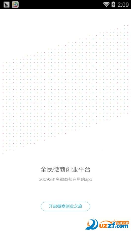 墨守成规网络推广网易版截图