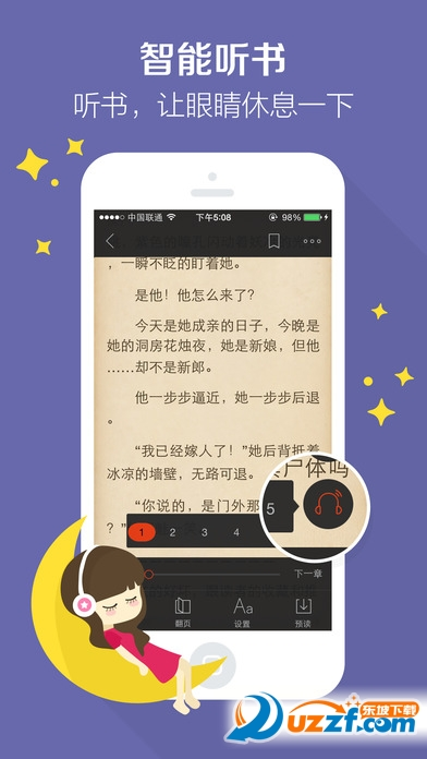 搜狗阅读苹果手机版截图