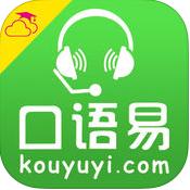 口语易app