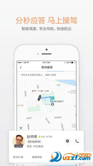 滴滴打车iPhone版(嘀嘀打车乘客版)截图