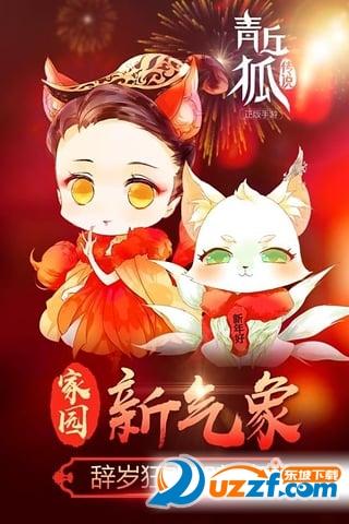 青丘狐传说手游截图