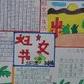 2017三八妇女节手抄报图片大全最新版
