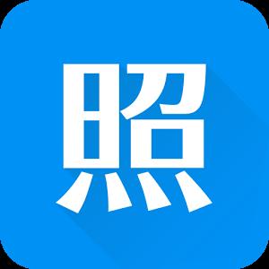 智能证件照最新破解版3.17.1 安卓版