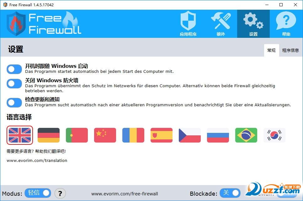 Evorim Free Firewall(免费防火墙软件)截图1