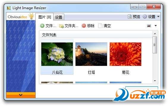Light Image Resizer(批量调整图像大小工具)截图1