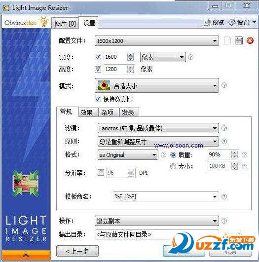 Light Image Resizer(批量调整图像大小工具)截图0