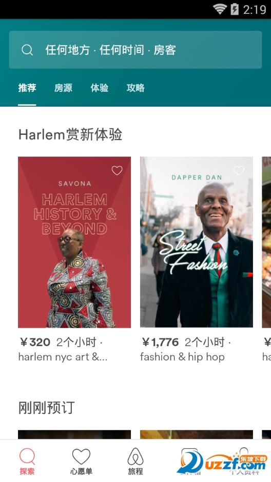 爱彼迎中国版截图