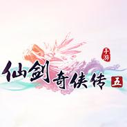 仙剑奇侠传5畅游版1.0 安卓无限元宝服