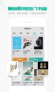 91熊猫看书截图