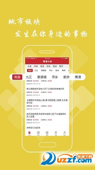 鹰潭头条app截图