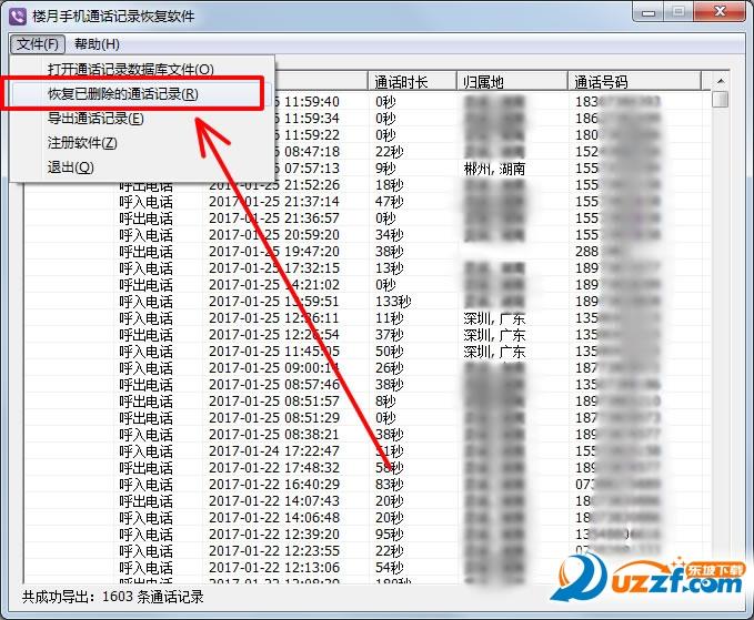 楼月手机通话记录恢复软件截图1
