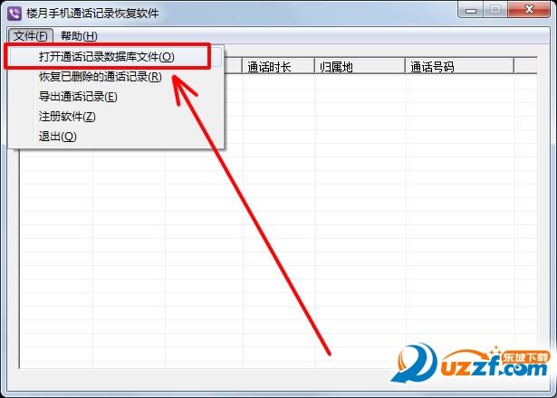 楼月手机通话记录恢复软件截图2
