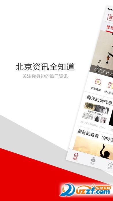 北京头条app截图