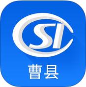 曹县人社安卓客户端2.1.4 手机最新版