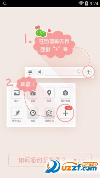 安卓qq微信聊天气泡生成工具