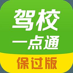 驾校一点通手机客户端5.5.0官网最新版