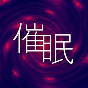 催眠助手app1.1.5苹果版