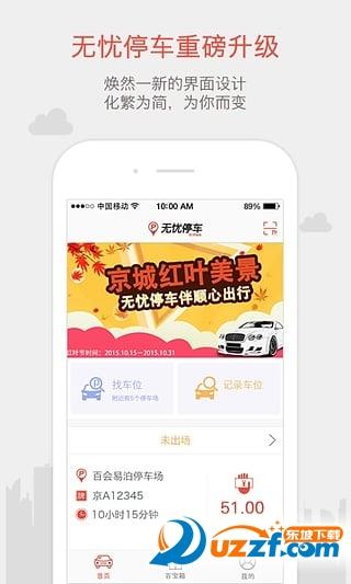 无忧停车app截图