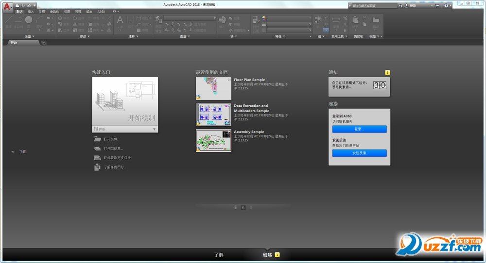 AutoCAD2018简体中文64位破解版截图1