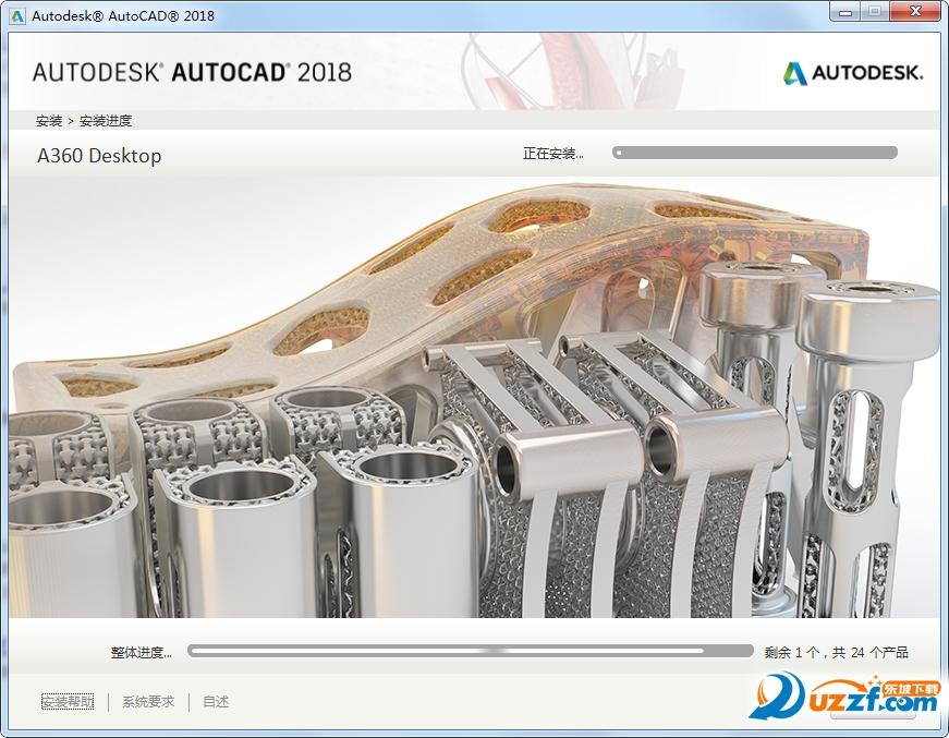 AutoCAD2018 32位简体中文破解版截图0