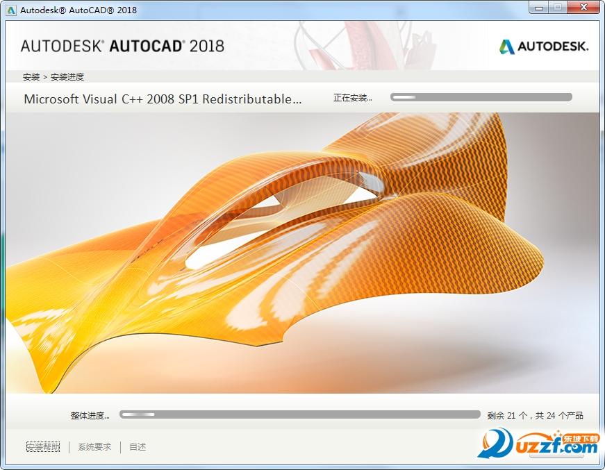 AutoCAD2018 32位简体中文破解版截图1