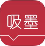 吸墨手机客户端1.0.1 安卓最新版