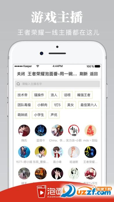 泡面番王者荣耀app截图