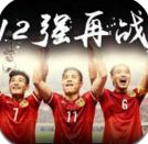 2017中国和韩国足球比赛直播1.0 完整免费版