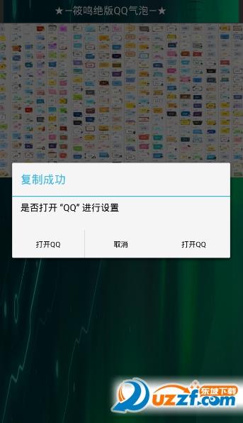 2017手机qq绝版聊天气泡生成器截图