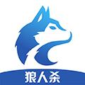 竞技狼人杀手机版1.3.0 最新版