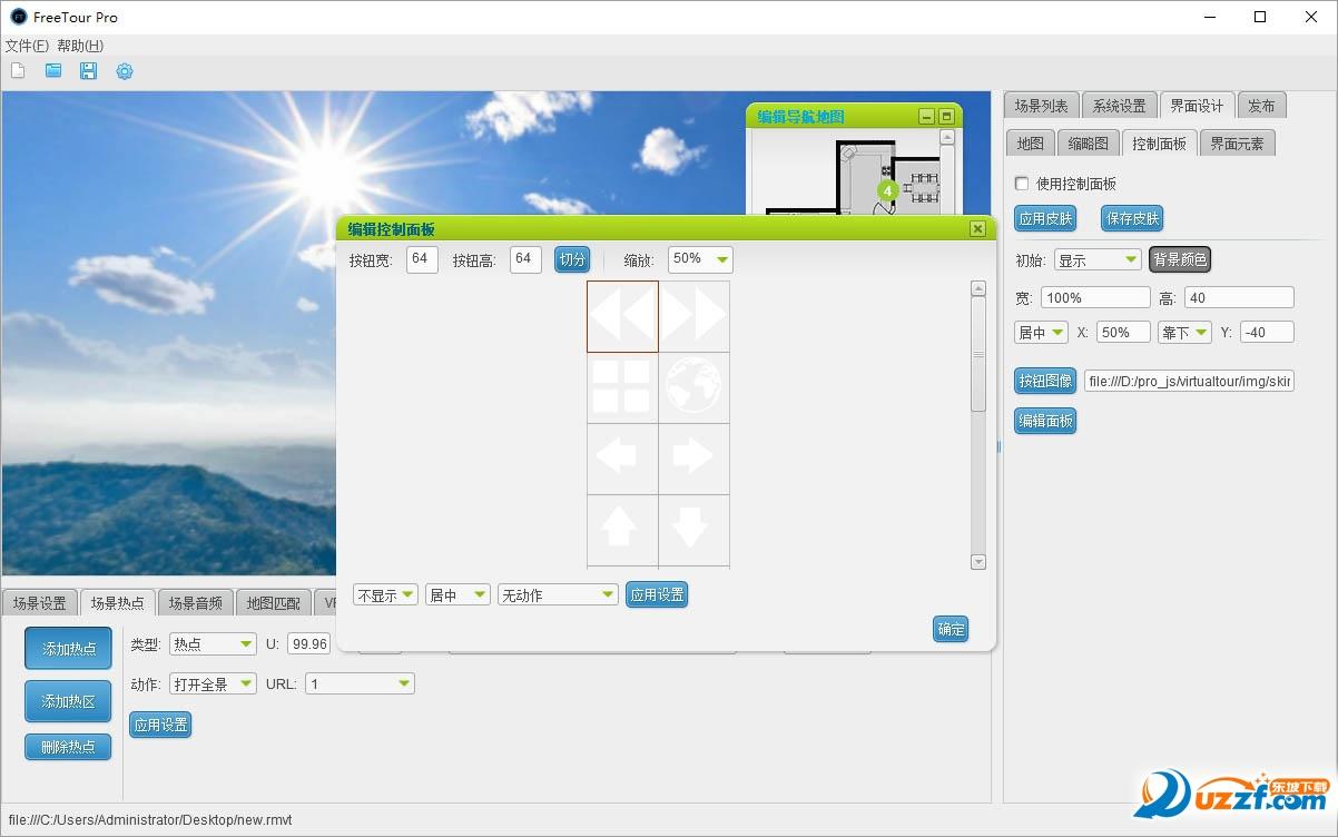 FreeTour全景漫游软件截图2