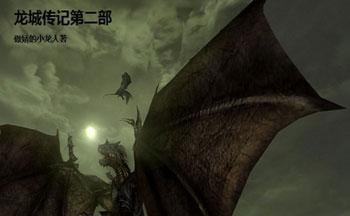 龙城传记第二部