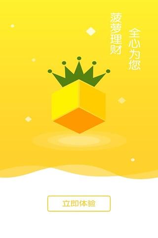 菠萝理财app截图
