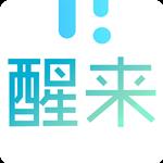 醒来app(闹钟软件)2.0.3.25 最新安卓版
