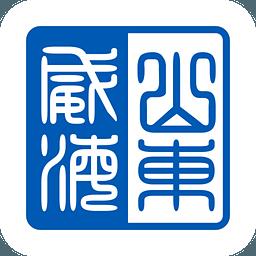 威海政务服务网app1.1 安卓官网客户端