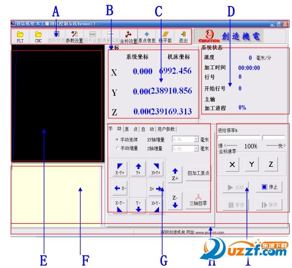 精柘雕刻机控制系统截图0
